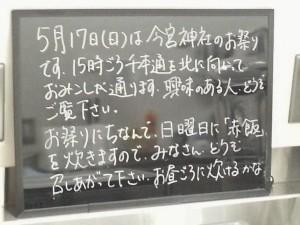 20150517_162701_掲示板 (2)